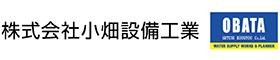 株式会社小畑設備工業のホームページ