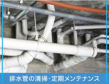 排水管の清掃・定期メンテナンス