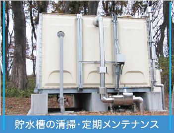 貯水槽の清掃・定期メンテナンス